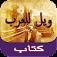 كتاب ويل للعرب من شر قد اقترب Download on Windows