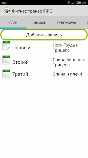 Фитнес тренер Screenshot
