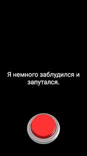 Game Красная кнопка APK for Windows Phone