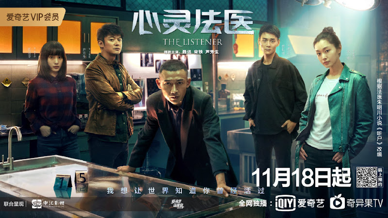 The Listener China Web Drama
