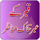 Qabar Kay Ebratnak Manazir Read offline free book Download on Windows