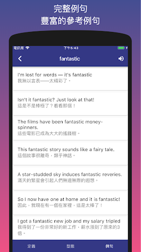 Screenshot for 英漢字典 / 英英字典 - 極簡字典 in Hong Kong Play Store