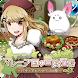 RPG マレニア国の冒険酒場 ~パティアと腹ペコの神~ Trial