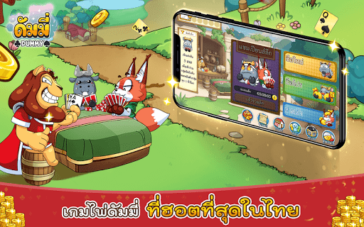 Dummy & Poker  Casino Thai 3.0.434 screenshots 21