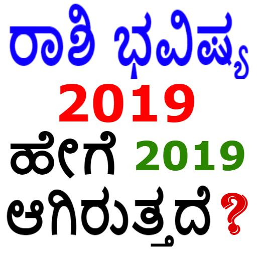 ರಾಶಿ ಭವಿಷ್ಯ 2019 - Rashi Bhavishya 2019 - Apps on Google Play