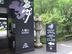 Photo: てなことで、山門をくぐり、源氏夢回廊を巡りますと・・by FM