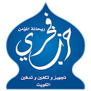 Hizb E Fakhri -Kuwait