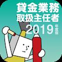 貸金業務取扱主任者試験過去問 2019年度版 icon