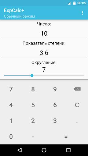 Калькулятор степеней с дробями
