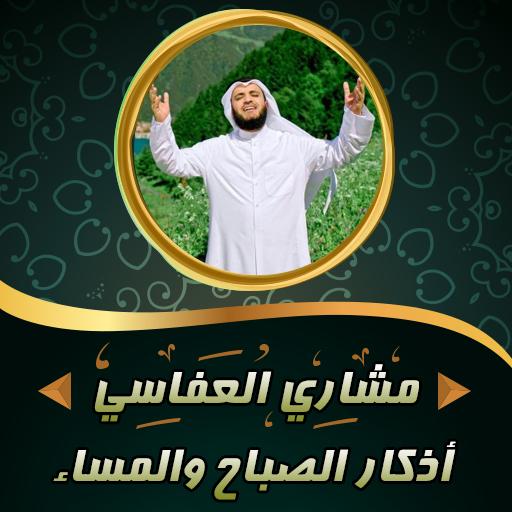 اذكار الصباح والمساء بصوت مشاري العفاسي Aplikacije Na