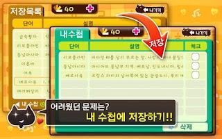 Screenshot of 낱말왕 십자풀이