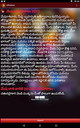 Telugu Horoscope: Rasi Phalalu screenshot 5