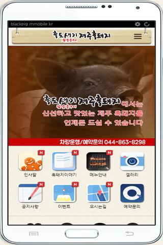 흑도새기제주흑돼지 참숯불구이 전문점