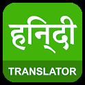 English Hindi Translator icon