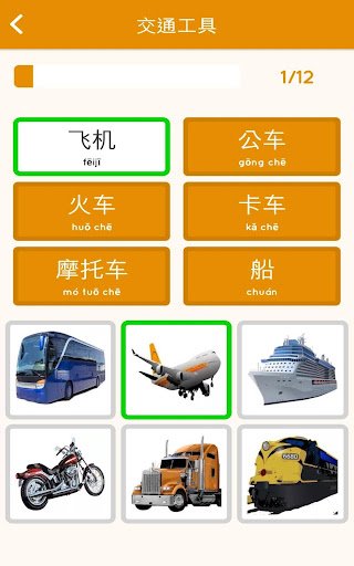 Learn Chinese free for beginners  screenshots 19