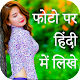 Download Hindi Text On Photo - Text On Photo, Font Editor For PC Windows and Mac