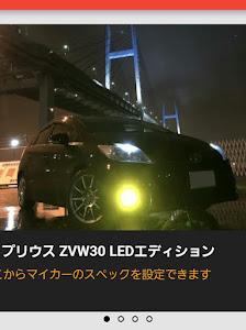 プリウス ZVW30 LEDエディションのカスタム事例画像 にゃん汰ろさんの2019年01月06日21:21の投稿