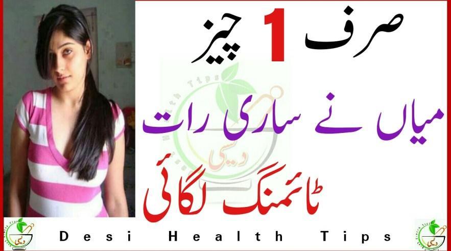 Mardana Timing k Nuskhy APK 4 0 Download - Free Health & Fitness APK