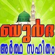 Burda With Meaning {Malayalam}
