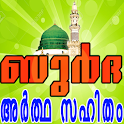Burda With Meaning {Malayalam} icon