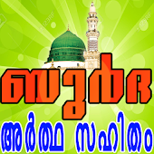 Burda With Meaning {Malayalam}
