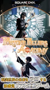 予言者育成学園Fortune Tellers Academy- screenshot thumbnail