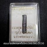 ตะกรุดเปิดสมอง หลวงปู่ผาด อภินนฺโท ปี 2550 วัดไร่ อ่างทอง