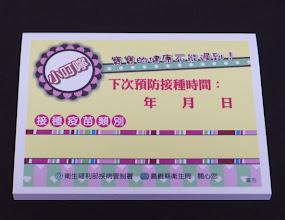 Photo: 接種疫苗7.5X(10)cm