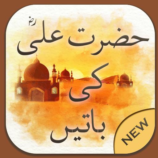 Hazrat Ali ke Aqwal
