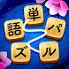 単語パズル-文字をつなげて遊ぶ脳トレゲーム - 言葉ゲームアプリ