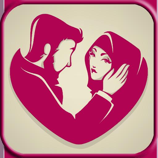 دعاء لتسهيل و تعجيل الزواج