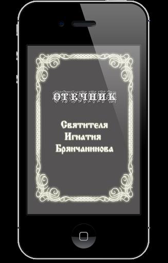 Отечник Святителя Игнатия