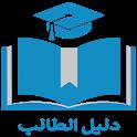 دليل الطالب - الجامعة الأسلامية icon
