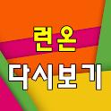 런온 다시보기 - 방송 영상 뉴스 사진 실시간 소통 icon