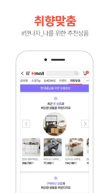 Hyundai hmall screenshot 4