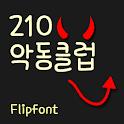 210Akdongclub™ Korean Flipfont icon