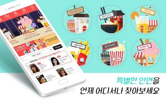 단거리연애-채팅 소개팅 랜덤채팅 만남 미팅 채팅어플 screenshot 00
