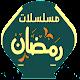 مسلسلات رمضان 2018 for PC-Windows 7,8,10 and Mac