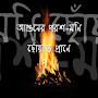Fire Parashmani (Humayun Ahmed) APK icon