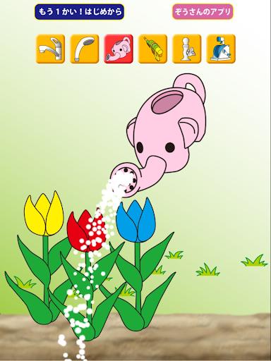 玩動作App|みずあそびホーダイ!【いたずらやり放題】免費|APP試玩