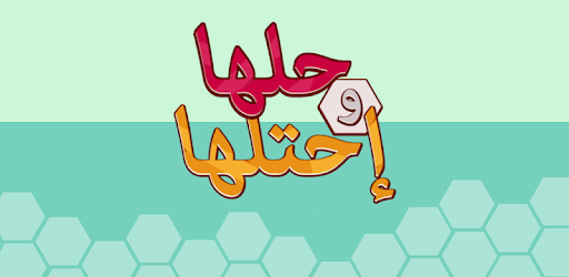 a562571c1 حلها واحتلها - لعبة كلمة السر - by Sab Apps - Trivia Games Category -  75,586 Reviews - AppGrooves: Get More Out of Life with iPhone & Android Apps