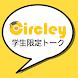 学生限定ひまトーク!匿名チャットSNS【Circley】