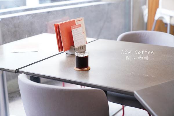 鬧咖啡 NOW coffee‧台北不限時咖啡廳│北門商圈│台北下午茶