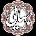 شیخ بهایی icon