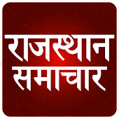 ETV Rajasthan Live Top Headlines Hindi News