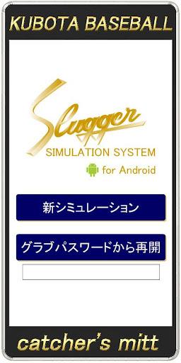 久保田スラッガーオーダーキャッチャーミットシミュレーター