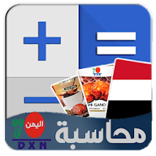 محاسبة DXN اليمن Download on Windows