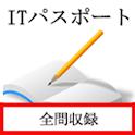 情報処理 ITパスポート試験 icon