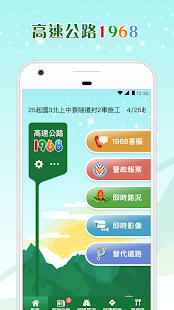 高速公路1968 Screenshot