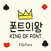 Aa폰트의왕™ 한국어 Flipfont 대표 아이콘 :: 게볼루션